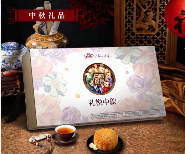 日威月饼-礼悦中秋 预售8月15号发货