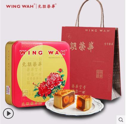 香港元朗荣华月饼经典系列双黄莲蓉月饼中秋送礼礼盒团购