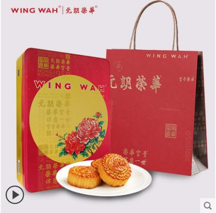 元朗荣华 蛋黄白莲蓉小月饼经典系列中秋送礼礼盒团购