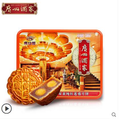广州酒家月饼-双黄纯红莲蓉