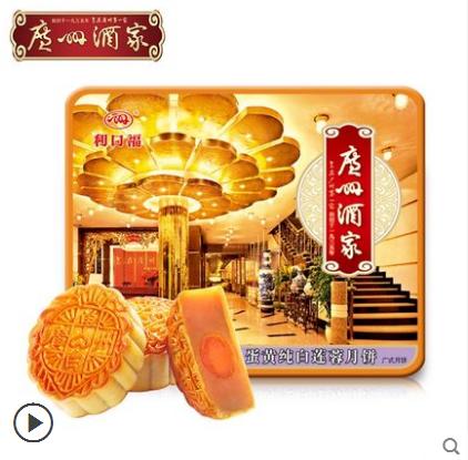 广州酒家月饼-蛋黄纯白莲蓉