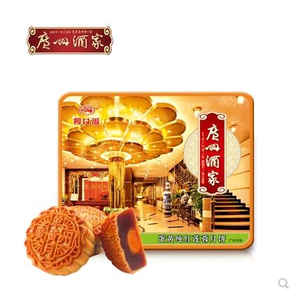 广州酒家月饼-蛋黄纯红莲蓉
