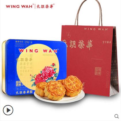 香港元朗荣华月饼-金玉双辉月饼